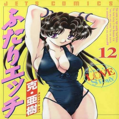 Futari Ecchi – Crítica do Anime: Porque Sexo Também é Amor!
