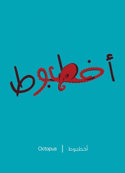 Aprenda árabe com a ajuda de ilustrações #2