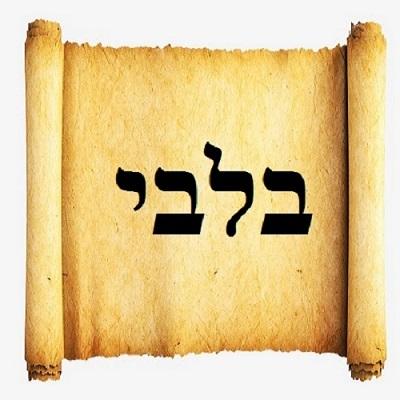 O maior Salmo da Bíblia