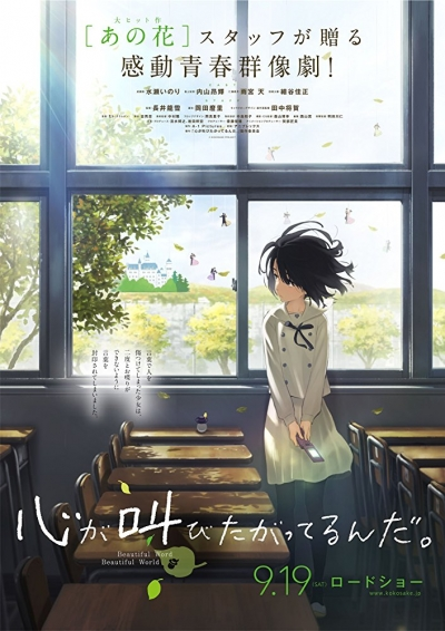 Crítica do anime Kokoro Ga Sakebitagatterun Da